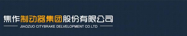 焦作亚搏电竞app网站集团股份有限公司